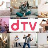 「dTV」はカラオケが充実!圧倒的業界最大級 82,000曲網羅