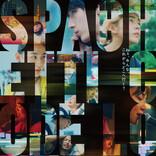 丸山健志監督初の長編映画作品『スパゲティコード・ラブ』東京国際映画祭にて上映決定!