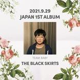 韓国のSSW・The Black Skirts、日本デビューアルバム『TEAM BABY』発売記念ポップアップストア開催