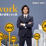 470億ドルの企業価値まで上りつめたWeWork、突然の転落の裏側に迫る驚愕ドキュメンタリー『WeWork/470億ドル企業を崩落させた男』日本語音声版に浪川大輔!