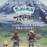 『Pokémon LEGENDS アルセウス』の新動画が公開! 主人公がポケモンに襲われてる!?