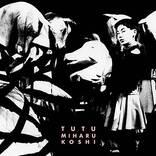 コシミハルが細野晴臣との邂逅で本格的に才能を開花させたエポック作『TUTU』