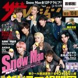 Snow Manが雑誌「週刊ザテレビジョン」に登場!Travis JapanとIMPACTorsの執事グラビアも!