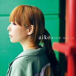 aiko新曲、カルビーポテトチップスCMソングに「昔から大好き」