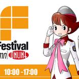 世界最大級の造形・フィギュアの祭典『ワンダーフェスティバル 2021[秋]』オンラインで開催!