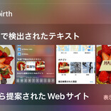 iOS 15で「テキスト認識表示」ができません!? - いまさら聞けないiPhoneのなぜ