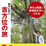 人気占い師・木下レオンが日本全国の神社仏閣やパワースポットを紹介!