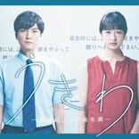 門脇麦×森山直太朗『うきわ ―友達以上、不倫未満―』Blu-ray&DVD-BOX発売決定