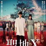 岡田将生×川口春奈『聖地X』、恐怖に満ちた予告解禁 真木よう子ら追加キャストも発表