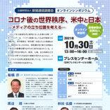 新聞通信調査会が「米中対立と日本」でシンポ開催 10月30日(土)、オンライン参加者を募集