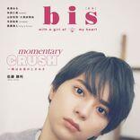Sexy Zone 佐藤勝利 1年ぶりに『bis』増刊カバー再登場、自身の連載も1周年