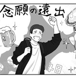 サラリーマンNewNormal 第27回 【最終回】北海道でワーケーション!