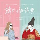 韓ドラあるあるネタなど約600語をキュートなイラストとともに辞書形式で紹介! 韓国ドラマ沼の深みにどっぷりはまりたい人に捧げる一冊!