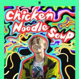 BTS J-HOPE「Chicken Noodle Soup(feat. Becky G)」MV、3億回再生突破!