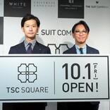 ザ・スーツカンパニー新宿本店、10月1日よりリアル×ネットの複合店舗「TSC SQUARE」としてオープン