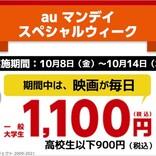 「auマンデイ スペシャルウイーク」10.8から1週間、映画が毎日1,100円に