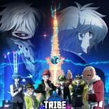 アカツキ×トゥーキョーゲームス『トライブナイン』来年1月TVアニメ化 石田彰ら出演