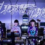 シティポップの次はテクノポップ。東京電子倶楽部、MV 公開&全世界配信スタート!