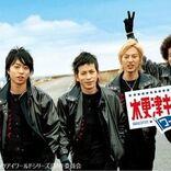 『木更津キャッツアイ』映画版2作品、揃ってdTV独占配信スタート