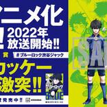 人気サッカー漫画『ブルーロック』の熱くてカッケー男たちが渋谷をジャック!
