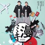 ミキ初の単独ライブオンライン配信「ミキ漫 2021 リターンズ」オンラインチケット販売開始!