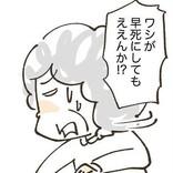 【早死にしてもええんか!?】嫁の機転に詰め寄る義母、一体なぜ?『姑とヨメのツッコミ上等!』