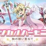 『戦姫絶唱シンフォギアXD UNLIMITED』で『Fate/kaleid liner プリズマ☆イリヤ Licht 名前の無い少女』コラボ開催
