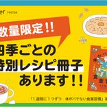 『1週間に1つずつ 体がバテない食薬習慣』小冊子特典キャペーン、オリジナル特別レシピがついてくる!