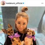 倖田來未、息子とお揃いTシャツの愛犬抱っこSHOT公開「息子くん大きくなりましたね」「可愛いの渋滞」