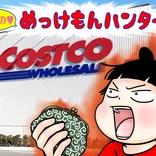 1杯20円台なんて安すぎ…! 【2021年最新版】コストコマニアの「激リピ必至の逸品」