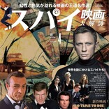 「スパイ映画 大解剖」90ページにわたる『007』大特集で発売! 知性と色気が溢れる映画の王道名作選!