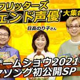 山寺宏一、日高のり子、関俊彦が出演の『たべごろ!スーパーモンキーボール 1&2リメイク』番組レポート!