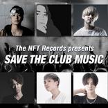 クラブを救え! NFTとイベントを活用したクラブシーン支援企画、The NFT Records presents『SAVE THE CLUB MUSIC』発足!
