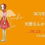 矢沢あい、大人気作品が再び登場!「3COINS×天使なんかじゃない」コラボアイテム発売!