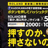 現代ホスト界の帝王・ROLAND著『君か、君以外か。君へ贈るローランドの言葉』4万部突破記念ツイッターキャンペーンスタート!