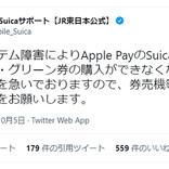 【復旧】モバイルSuicaでApple Payによるチャージと定期券/グリーン券購入に障害