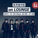 風男塾、メンバー登場の特集イベントを「LOUNGE」で開催!