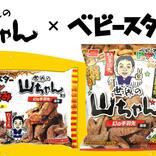名古屋名物「世界の山ちゃん」とベビースターがコラボ!幻の手羽先風味が発売