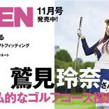 フリーアナウンサー・鷲見玲奈のラウンドに密着! 秋のゴルフシーズンをお洒落に楽しむ特集満載の『EVEN』発売!