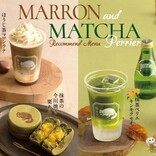 去年人気だったマロンシリーズが再登場! 「一〇八抹茶茶廊」の『秋の新商品』を紹介!