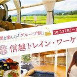 観光列車でワーケーション 流れる景色と温泉を楽しみながら仕事に役立てる