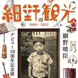 細野晴臣、デビュー50周年記念展が11月から大阪で開催