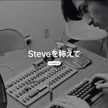 スティーブジョブズ死去から10年。アップルの「Steveを称えて」を見る