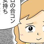帰れよ!!! 女友達が合コンに参加する「驚きの理由」【人の彼氏を奪う女 #1】