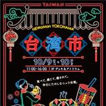 横浜にいながら台湾旅行の気分を満喫!「ニュウマン横浜 台湾市」
