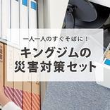 キングジムが本棚にしまえるオフィス用災害対策セットを開発。多様なニーズに対応できる