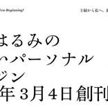 『栗原はるみ』パーソナルマガジン創刊決定!