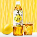 【読者プレゼントも!】スッキリ美味しい待望の新フレーバー! 「キリン 午後の紅茶 おいしい無糖 香るレモン」