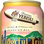 【数量限定】エビスビール、10月18日よりコンビニだけの特別デザイン缶が登場