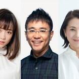 大原櫻子×八嶋智人×小泉今日子、藤田俊太郎演出舞台『ミネオラ・ツインズ』で共演